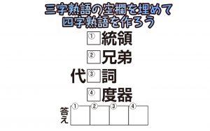 【楽しく脳トレ!】「四字熟語推理クロス」で認知症・MCI・物忘れ対策を!