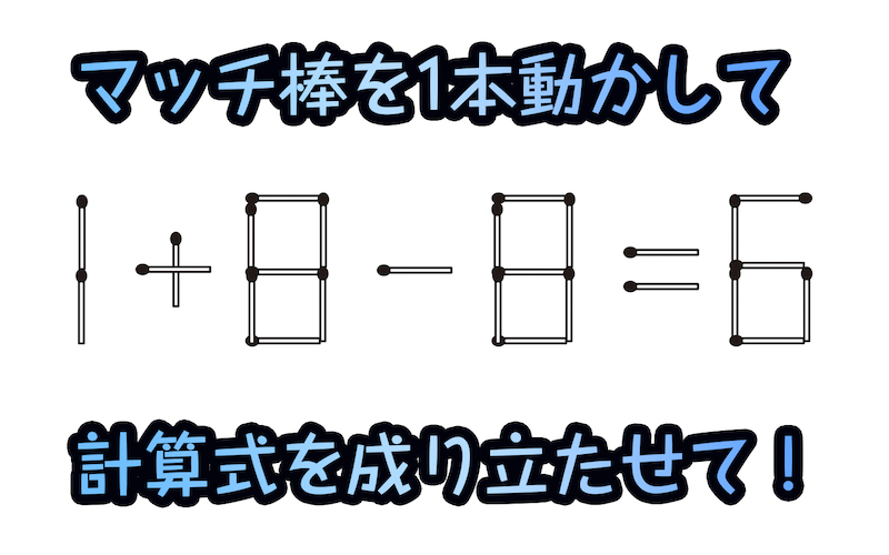 【日々是脳トレ!】「マッチ棒計算パズル」で認知症・MCI・物忘れ対策を!
