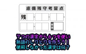 【日々是脳トレ!】「漢字熟語しりとり」で認知症・MCI・物忘れ対策を!