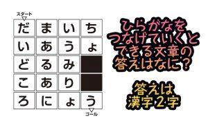 【日々是脳トレ!】「迷路で言葉クイズ」で認知症・MCI・物忘れ対策を!