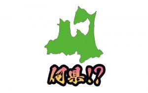 【日々是脳トレ!】「日本地図クイズ」で物忘れ対策を!