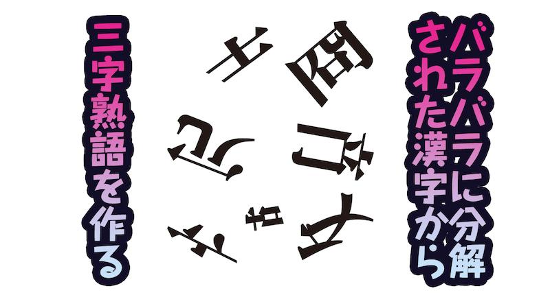 【日々是脳トレ!】「バラバラ三字熟語」で認知症・MCI・物忘れ対策!