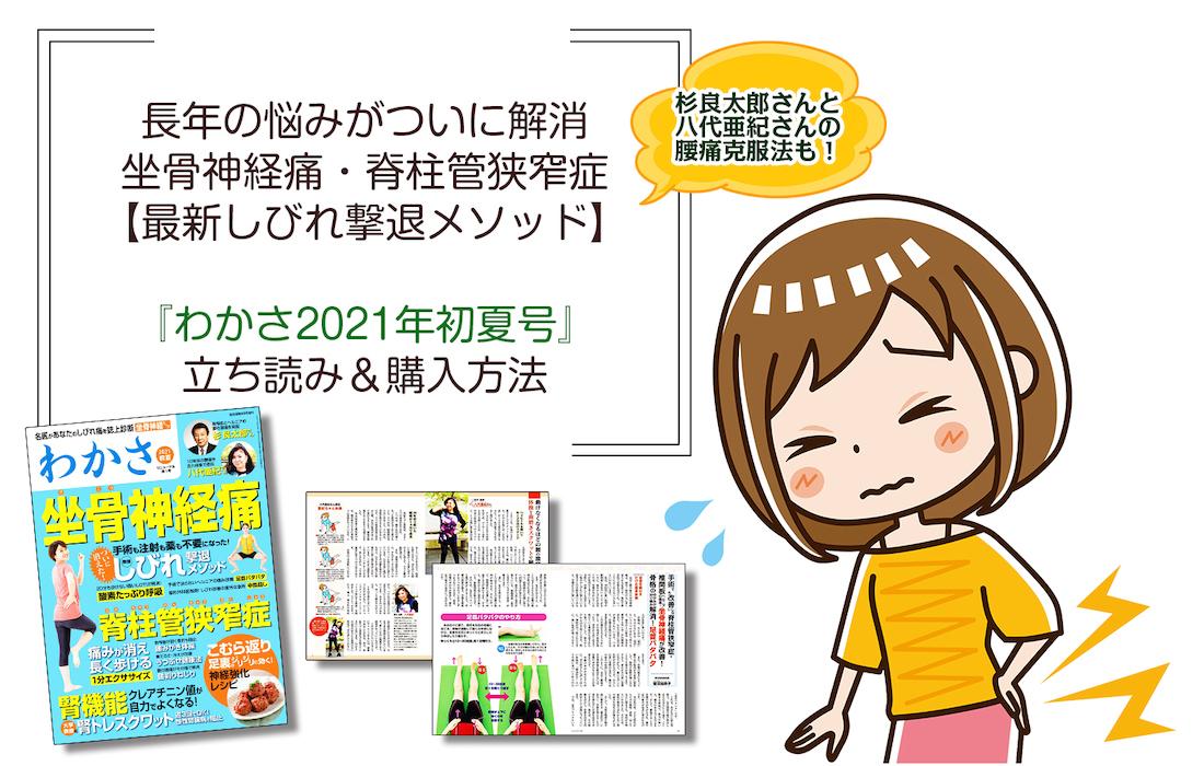 『わかさ2021年_初夏号』の試し読み&購入方法