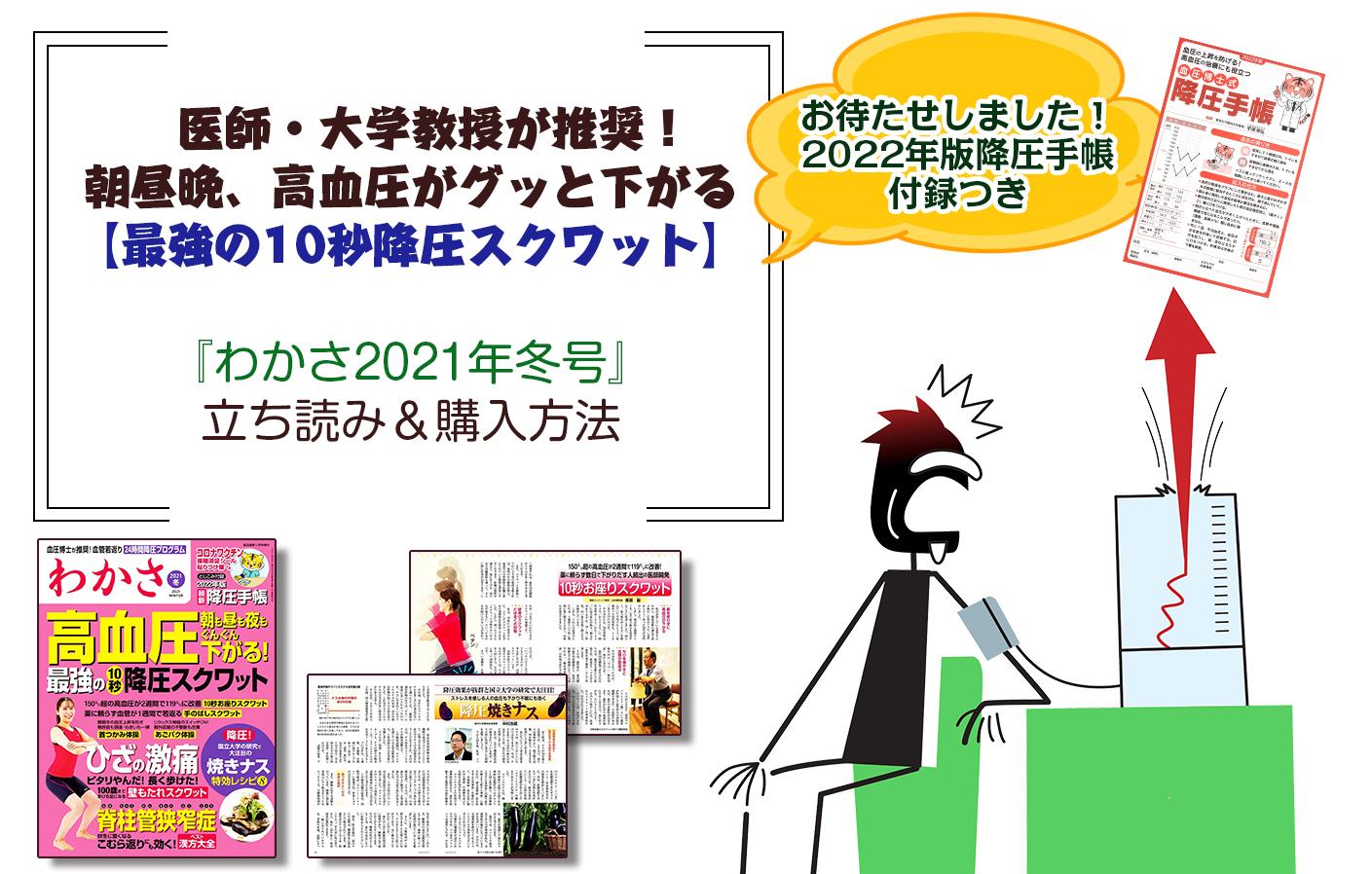 『わかさ2021年_冬号』の試し読み&購入方法